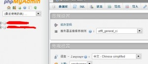 IXWebHosting主机使用phpMyAdmin备份数据库